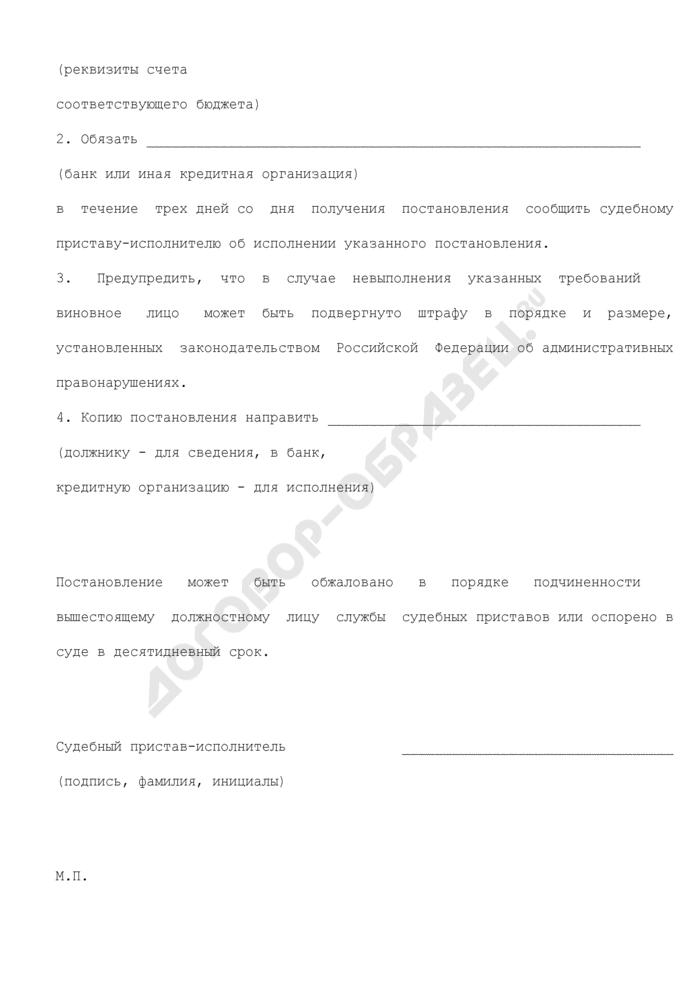 Постановление о конфискации денежных средств в структурном подразделении территориального органа Федеральной службы судебных приставов. Страница 3
