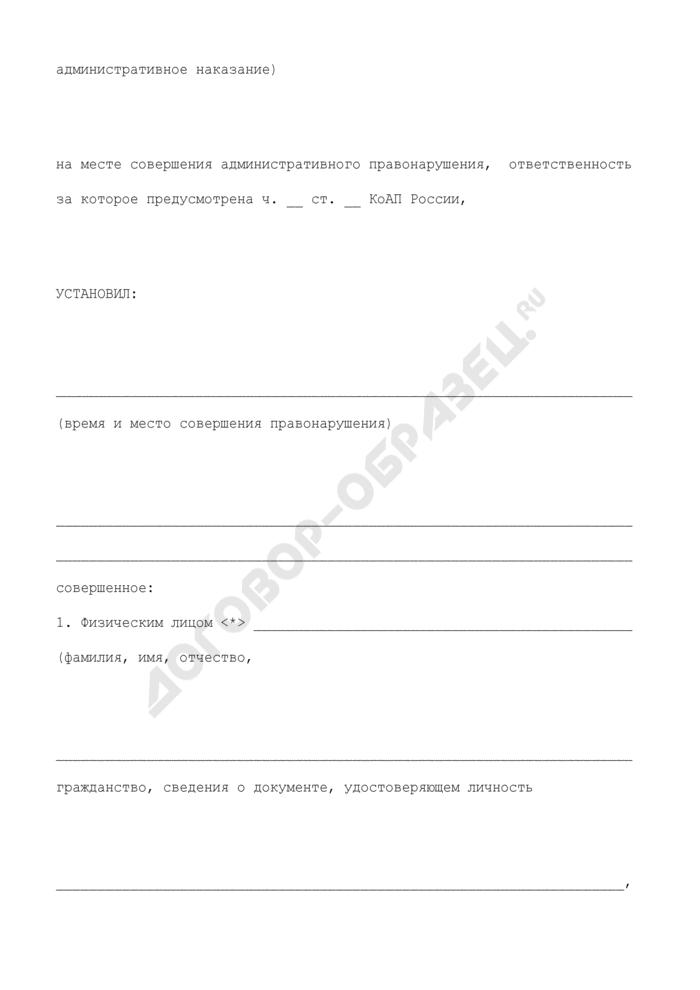 Постановление - предупреждение о признании лица виновным в совершении административного правонарушения и назначении ему наказания в виде предупреждения. Страница 2