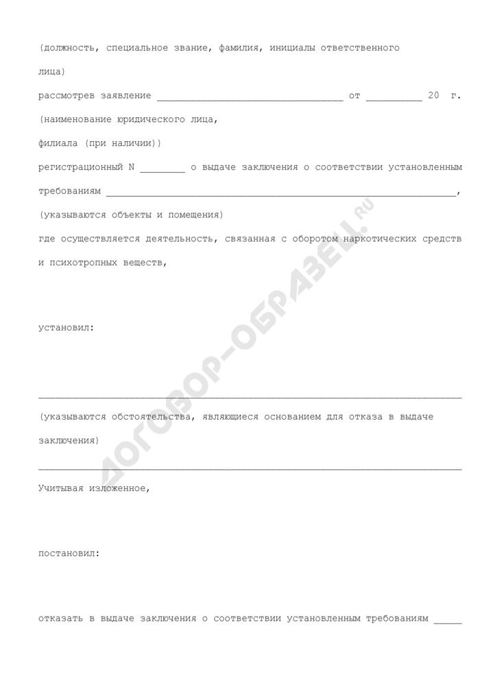 Постановление об отказе в выдаче заключения о соответствии установленным требованиям объектов и помещений, где осуществляется деятельность, связанная с оборотом наркотических средств и психотропных веществ (образец). Страница 2