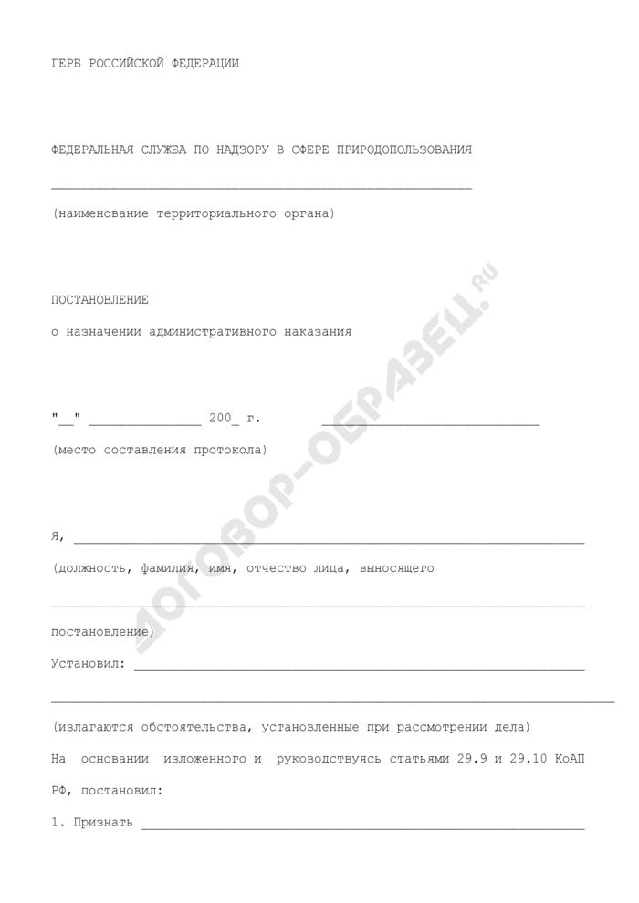 Постановление о назначении административного наказания за нарушение требований законодательства Российской Федерации в области охраны атмосферного воздуха (образец). Страница 1