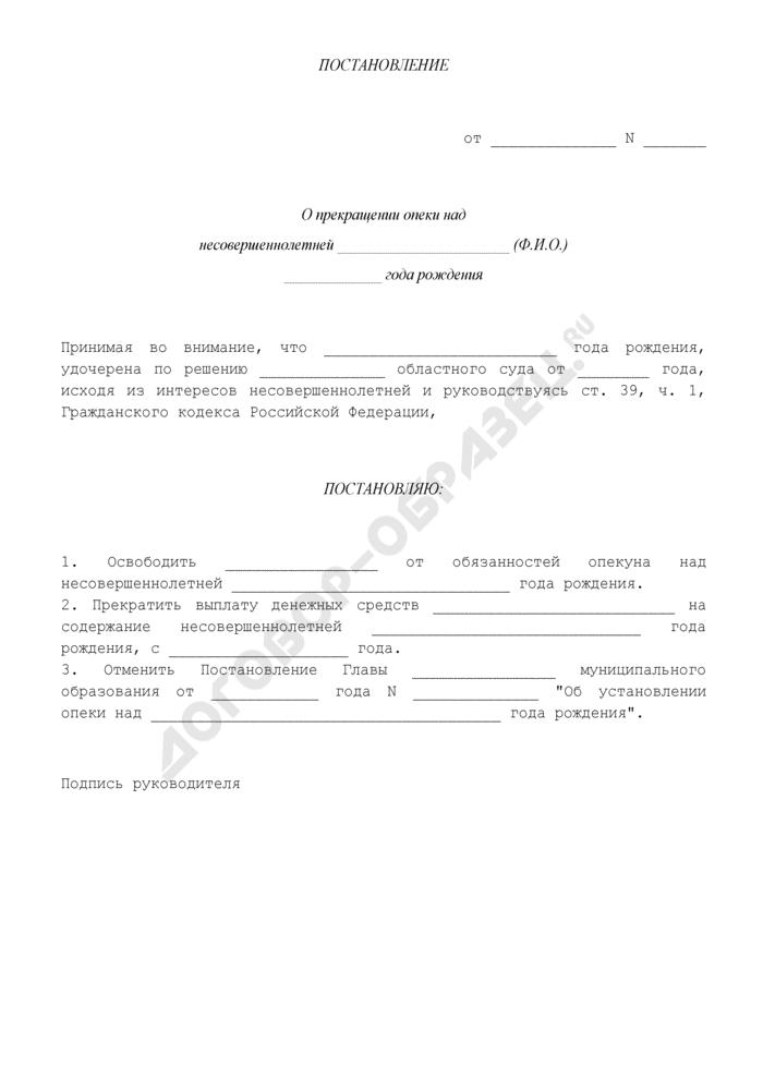 Постановление о прекращении опеки над несовершеннолетним. Страница 1