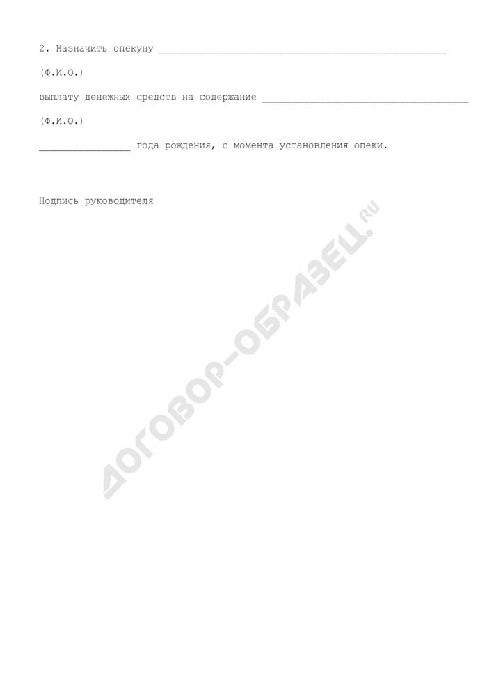Постановление об установлении опеки над несовершеннолетним и назначении выплаты денежных средств на содержание несовершеннолетнего. Страница 2