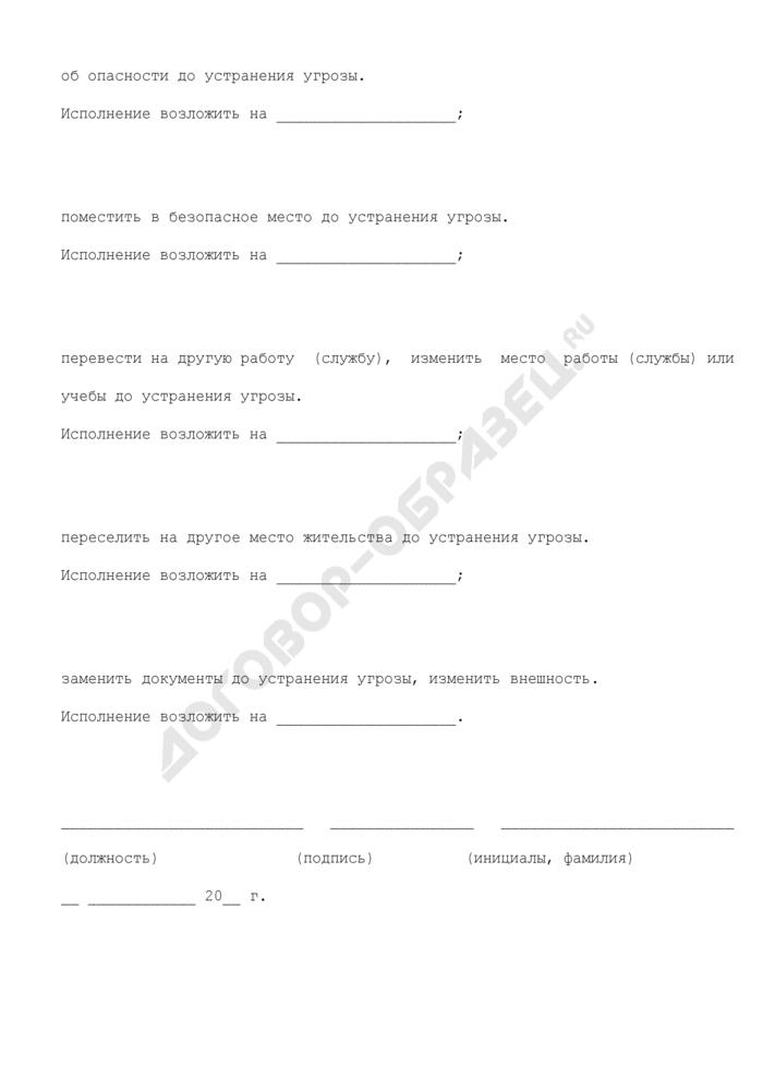Постановление о применении мер безопасности должностных лиц правоохранительных и контролирующих органов. Страница 3