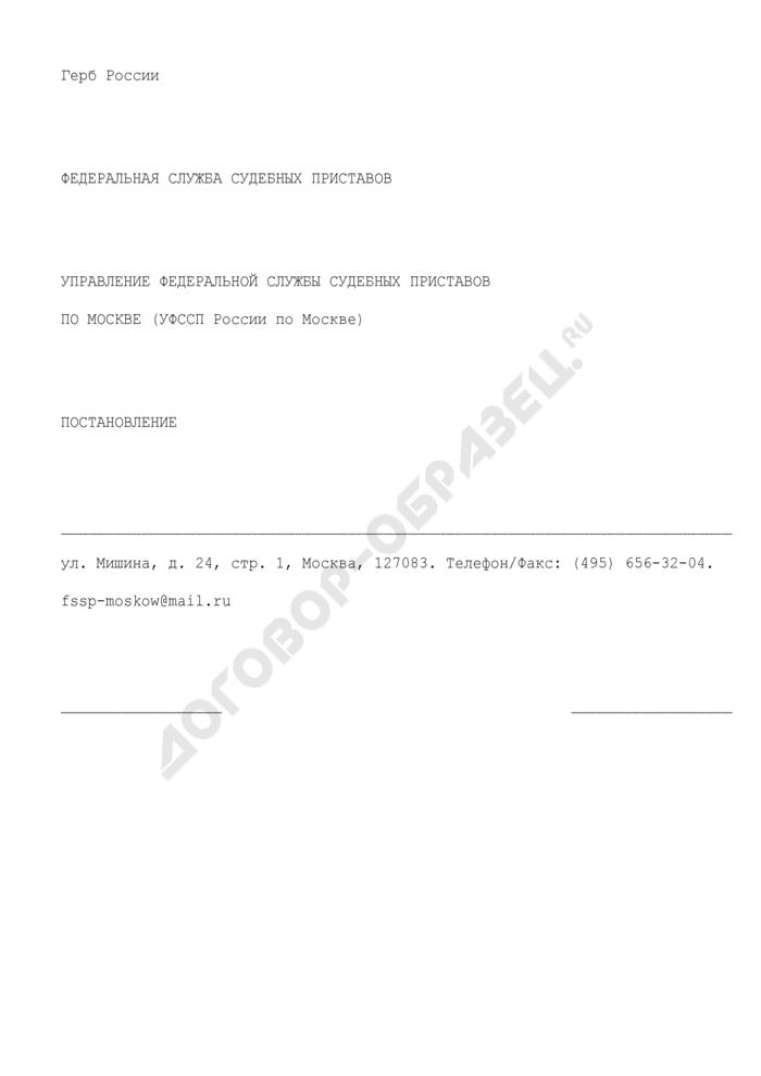Образец бланка постановления управления Федеральной службы судебных приставов по Москве. Страница 1