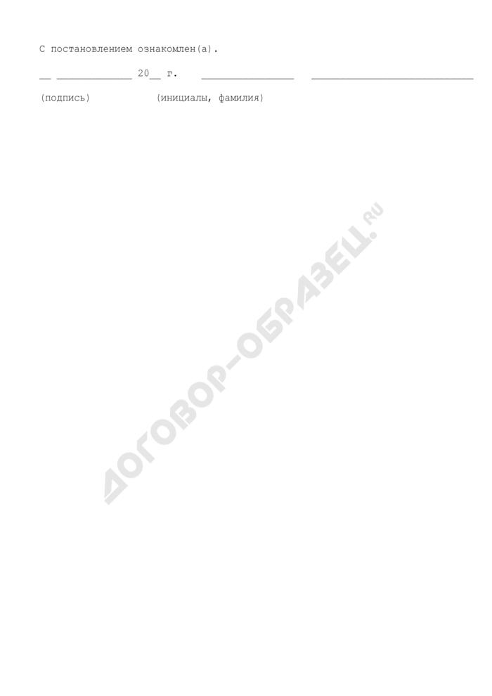 Постановление об отмене применения мер безопасности должностных лиц правоохранительных и контролирующих органов. Страница 3