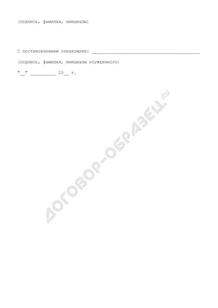 Постановление об установлении для осужденного к исправительным работам обязанности являться в уголовно-исполнительную инспекцию на регистрацию (образец). Страница 3