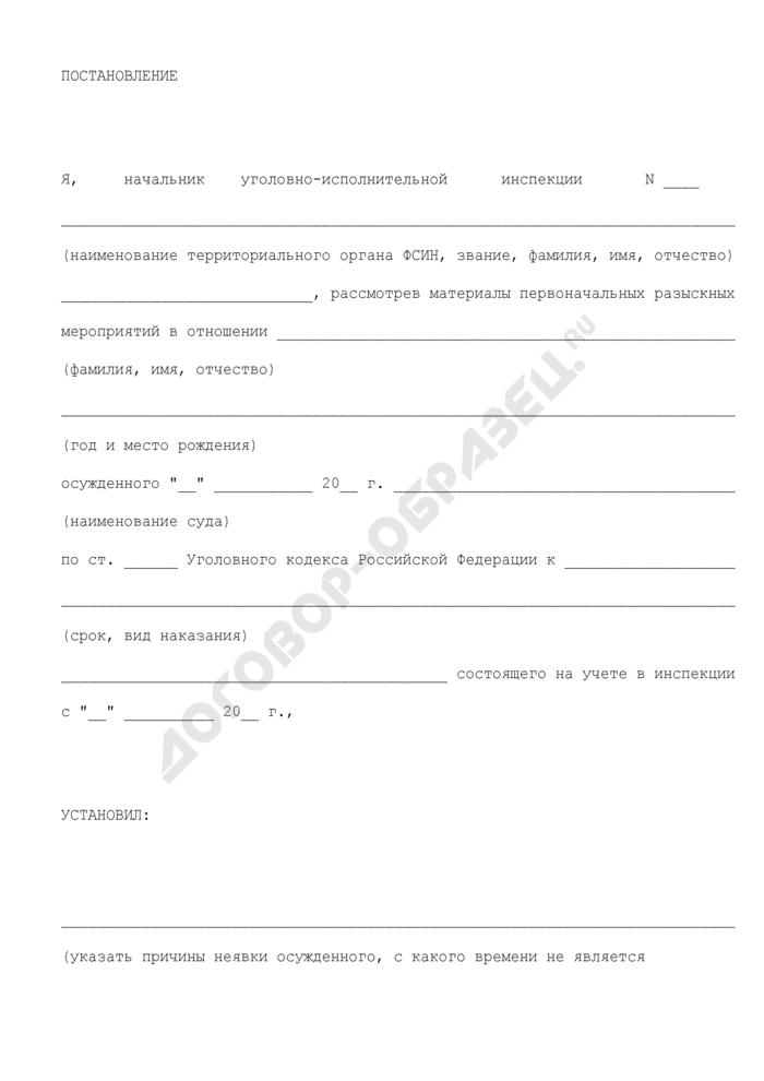 Постановление об объявлении розыска осужденного (образец). Страница 1
