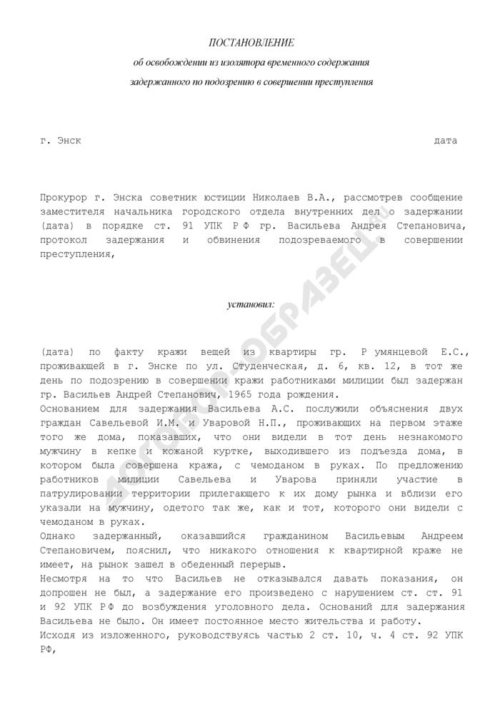 Постановление об освобождении из изолятора временного содержания задержанного по подозрению в совершении преступления (образец). Страница 1
