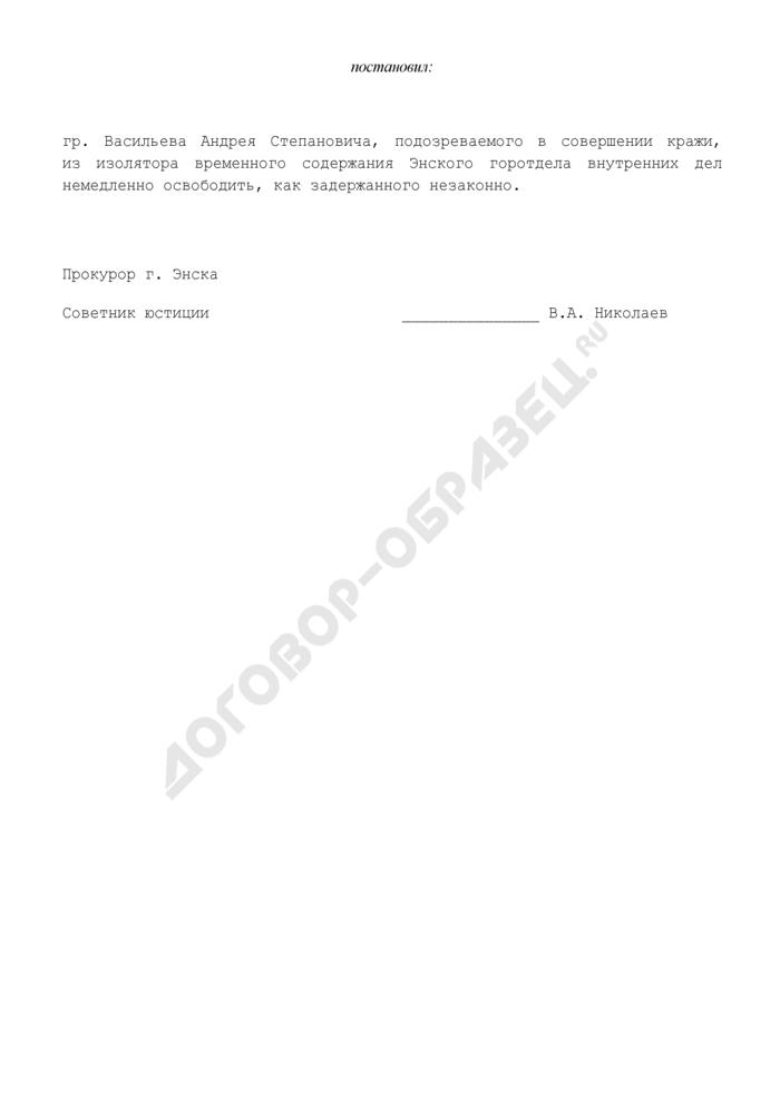 Постановление об освобождении из изолятора временного содержания задержанного по подозрению в совершении преступления (образец). Страница 2