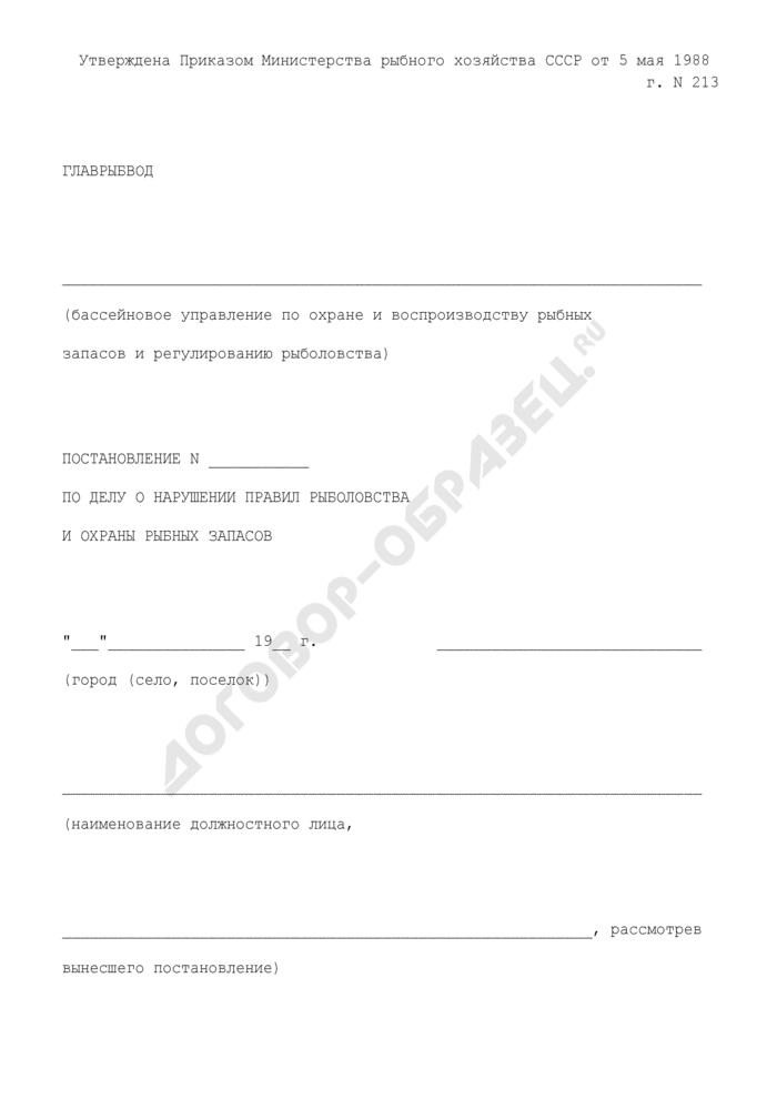 Постановление по делу о нарушении правил рыболовства и охраны рыбных запасов. Специализированная форма N П-114. Страница 1