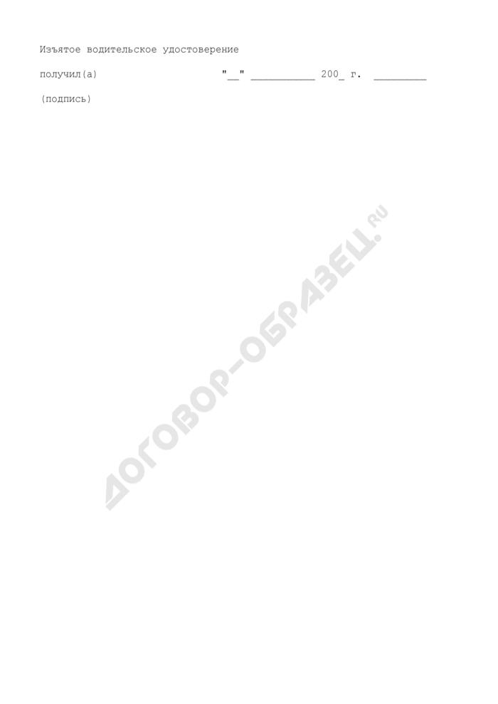 Постановление по делу об административном правонарушении в области дорожного движения (образец). Страница 3