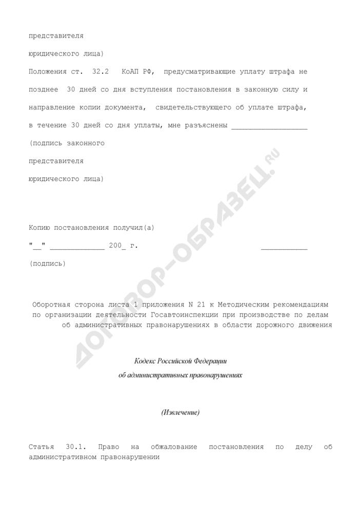 Постановление по делу об административном правонарушении, совершенном юридическим лицом, в области дорожного движения (образец). Страница 3