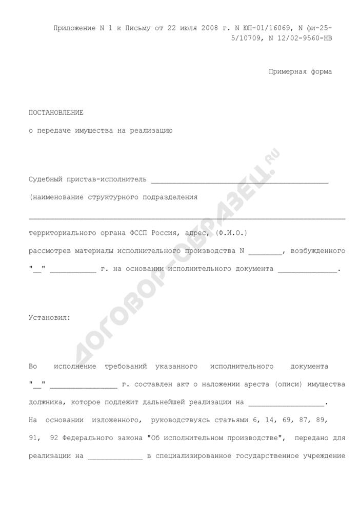 Постановление судебного пристава-исполнителя о передаче имущества на реализацию. Страница 1