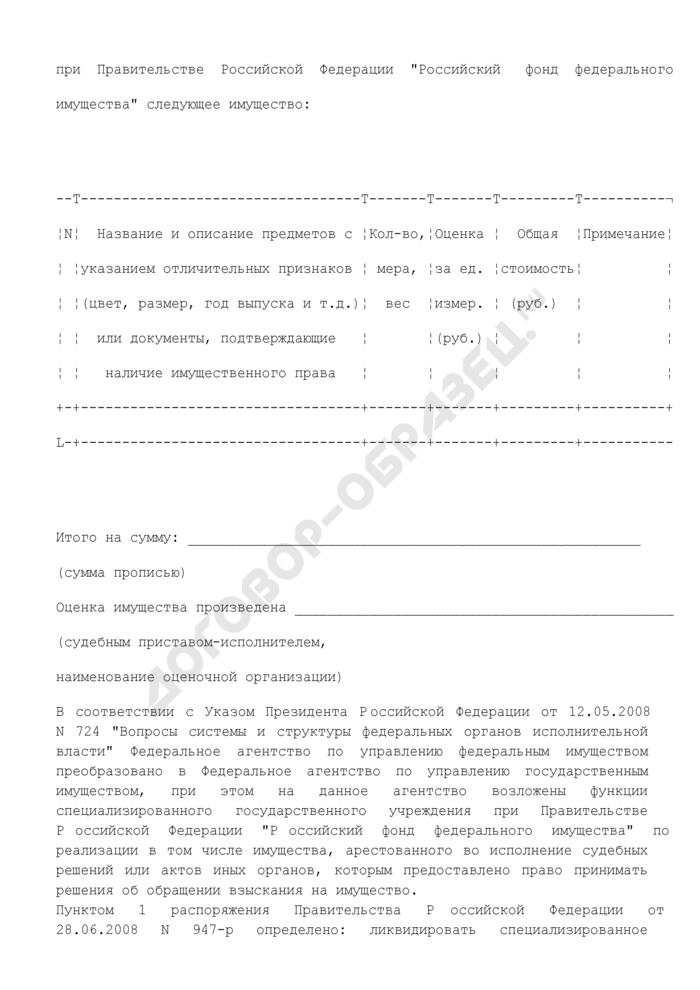 Постановление судебного пристава-исполнителя о передаче имущества на реализацию. Страница 2