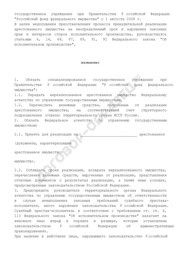 Постановление судебного пристава-исполнителя о передаче имущества на реализацию. Страница 3