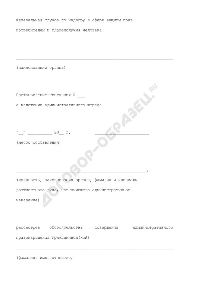 Постановление-квитанция о наложении административного штрафа за совершение административного правонарушения, выявленного в результате проведения контрольно-надзорных мероприятий должностными лицами Роспотребнадзора. Страница 1