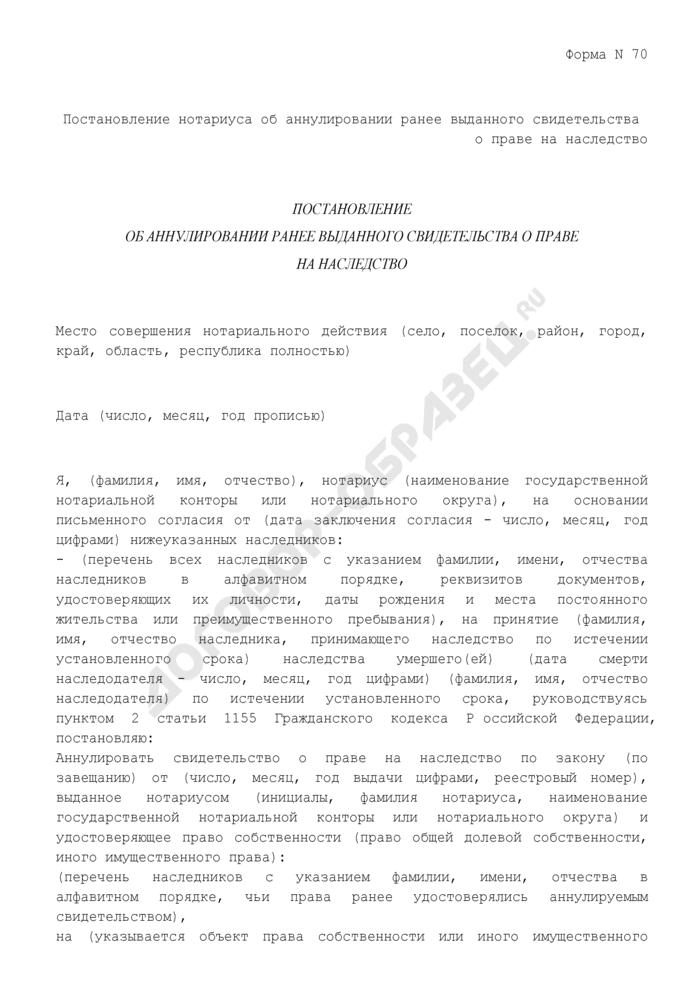 Постановление нотариуса об аннулировании ранее выданного свидетельства о праве на наследство. Форма N 70. Страница 1