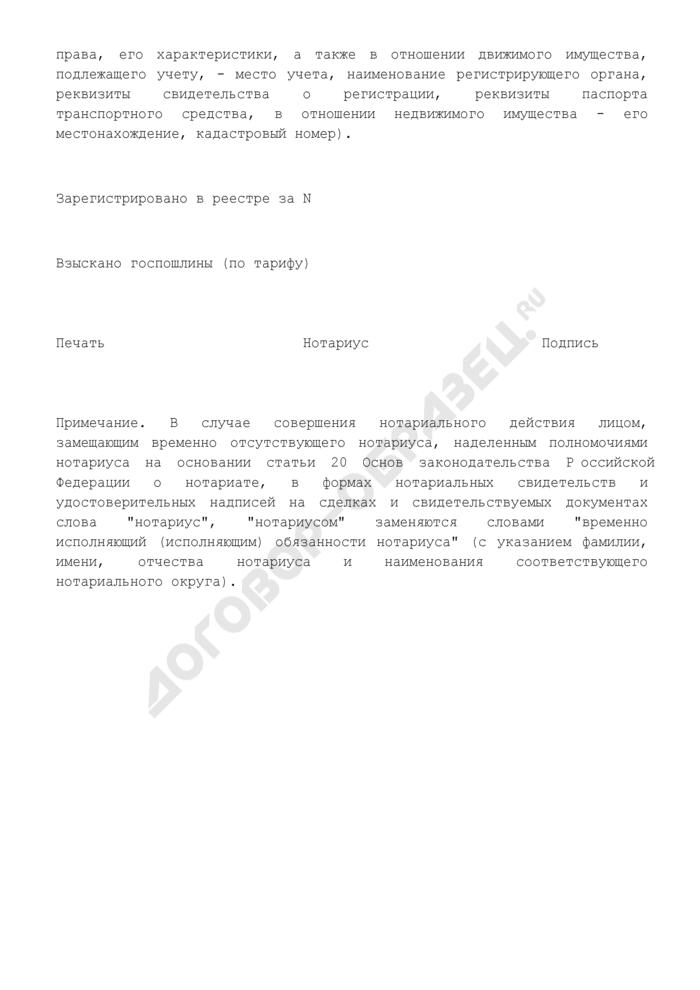 Постановление нотариуса об аннулировании ранее выданного свидетельства о праве на наследство. Форма N 70. Страница 2