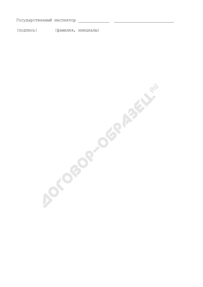 Представление об устранении причин и условий, способствовавших совершению административного правонарушения требований законодательства Российской Федерации в области охраны атмосферного воздуха (образец). Страница 3