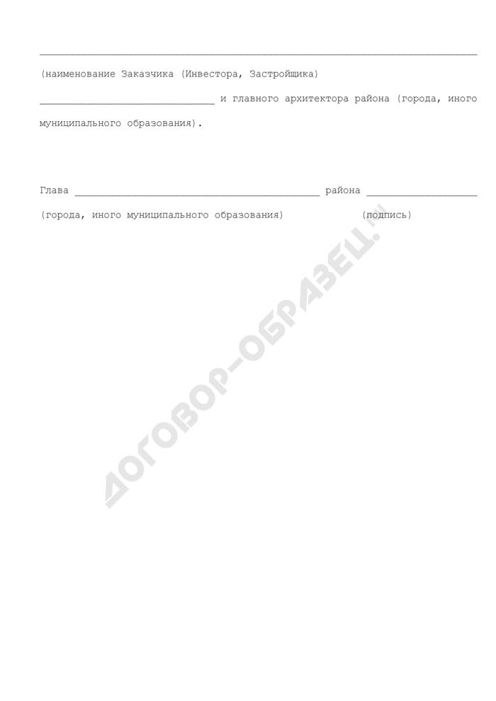 Типовое постановление главы Орехово-Зуевского муниципального района Московской области о размещении объекта. Страница 3