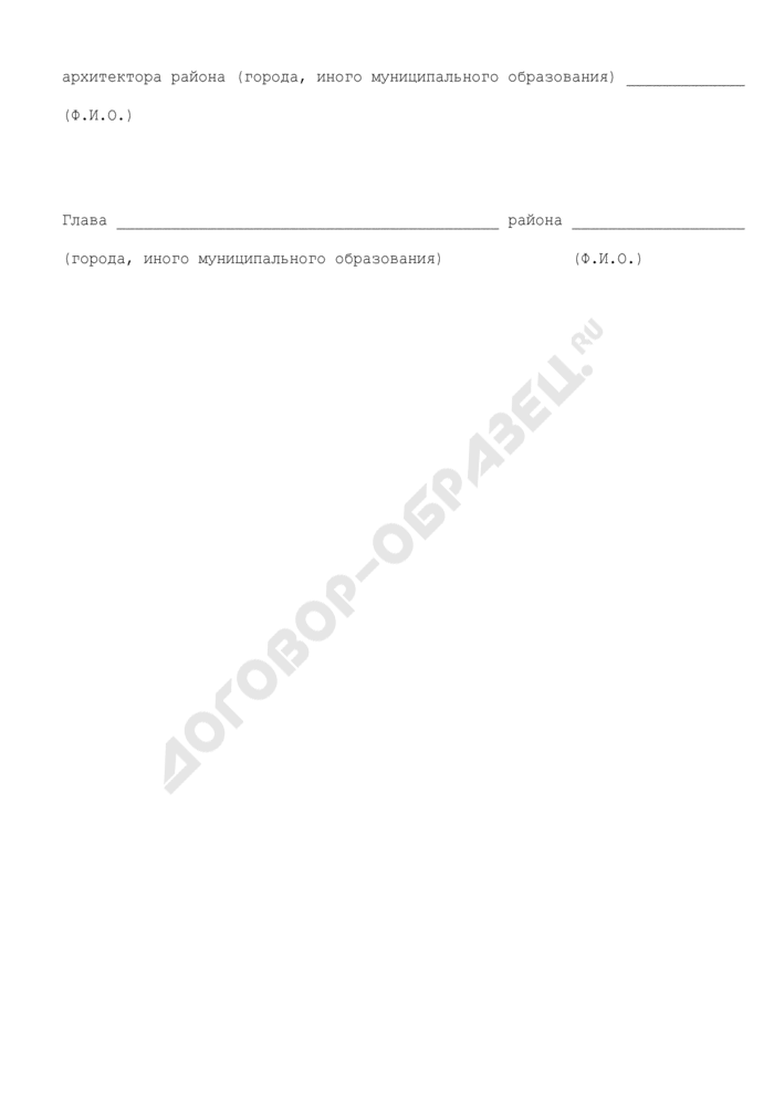 Типовое постановление главы Орехово-Зуевского муниципального района Московской области о предоставлении земельного участка. Страница 3
