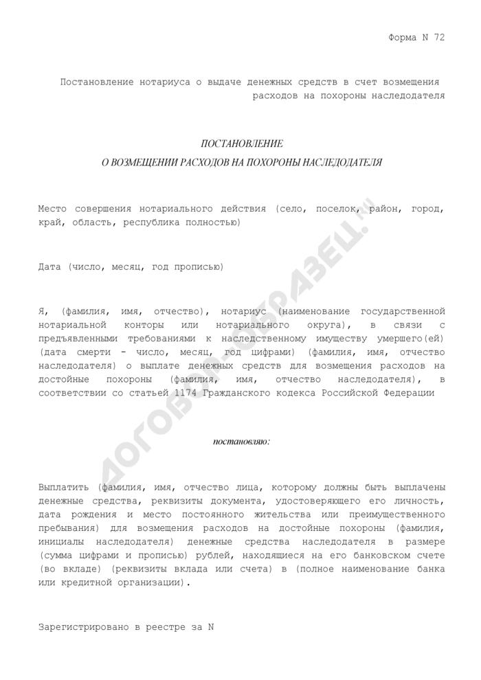 Постановление нотариуса о выдаче денежных средств в счет возмещения расходов на похороны наследодателя. Форма N 72. Страница 1