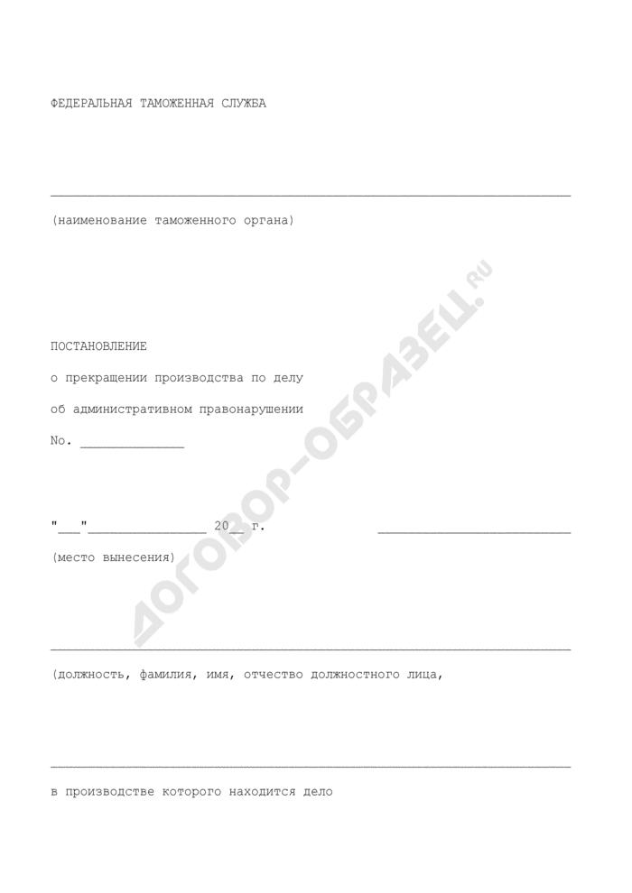 Постановление о прекращении производства по делу об административном правонарушении. Страница 1