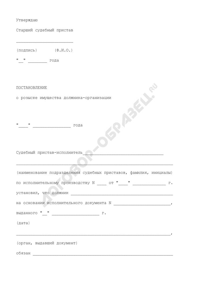 Постановление о розыске имущества должника-организации. Страница 1