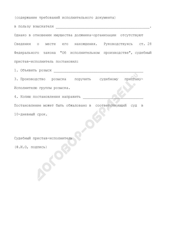 Постановление о розыске имущества должника-организации. Страница 2