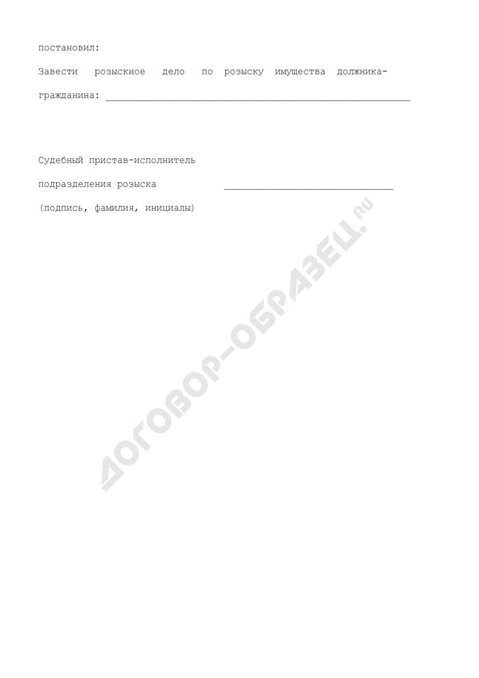 Постановление о заведении розыскного дела по розыску имущества должника-гражданина. Страница 2
