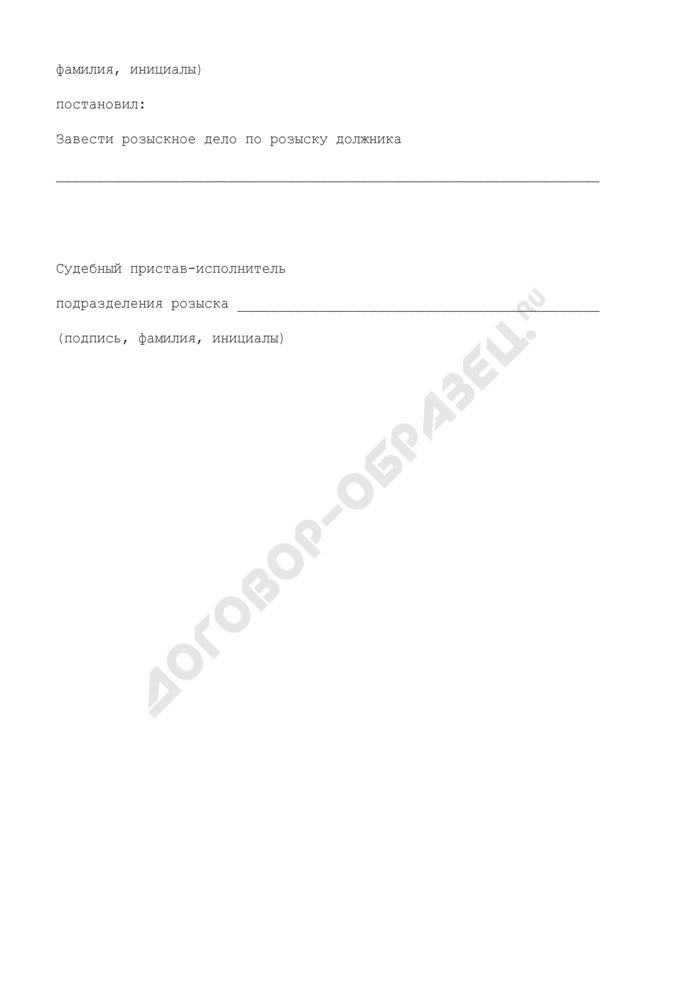 Постановление о заведении розыскного дела по розыску должника. Страница 2