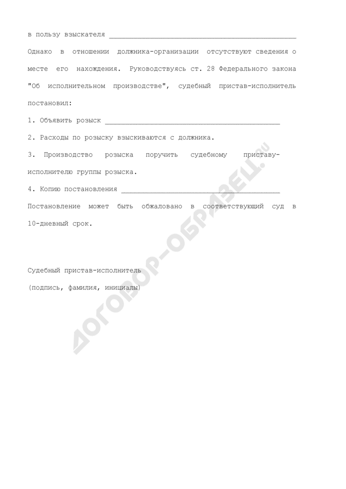 Постановление о розыске должника-организации. Страница 2