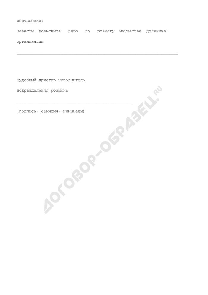 Постановление о заведении розыскного дела по розыску имущества должника-организации. Страница 2