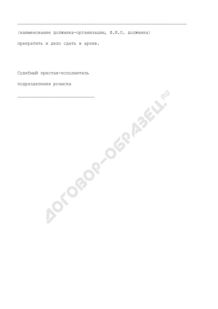 Постановление о прекращении розыскного дела по розыску должника (имущества должника). Страница 2