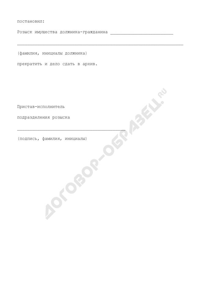 Постановление о прекращении розыскного дела по розыску имущества должника-гражданина. Страница 2