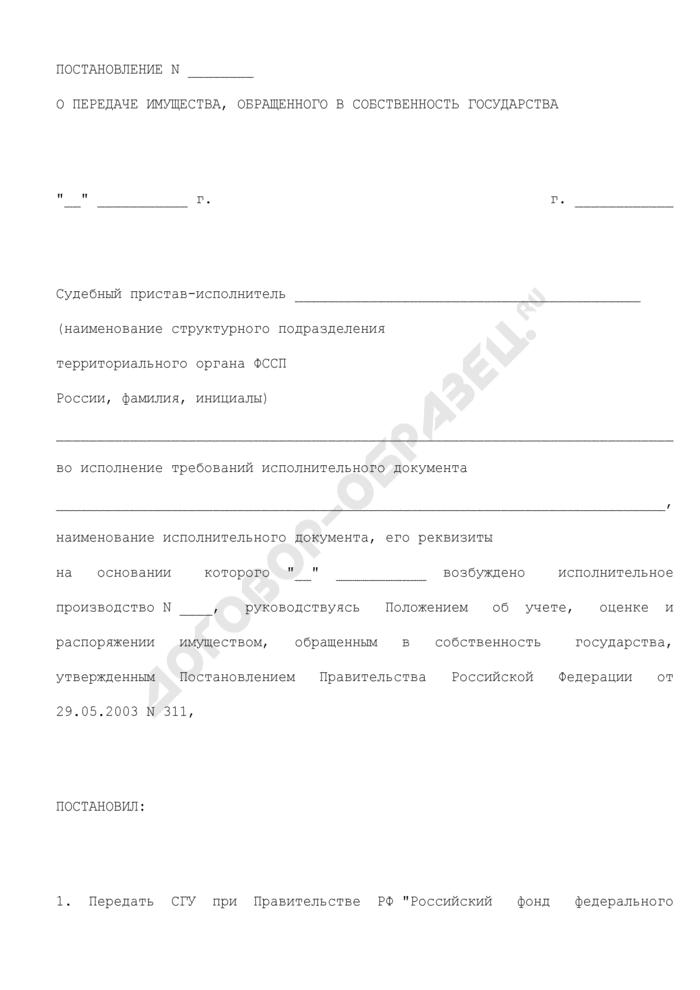 Постановление о передаче имущества, обращенного в собственность государства для учета, оценки и распоряжения им, а также на переработку или уничтожение конфискованных этилового спирта, алкогольной и спиртосодержащей продукции. Страница 1