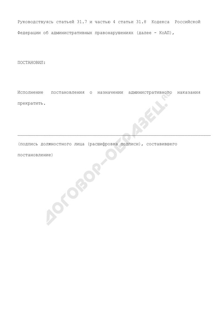Постановление о прекращении исполнения постановления о назначении административного наказания. Страница 2