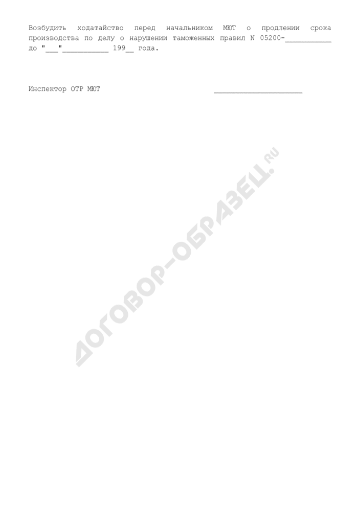 Постановление о возбуждении ходатайства о продлении срока производства по делу о нарушении таможенных правил. Страница 2