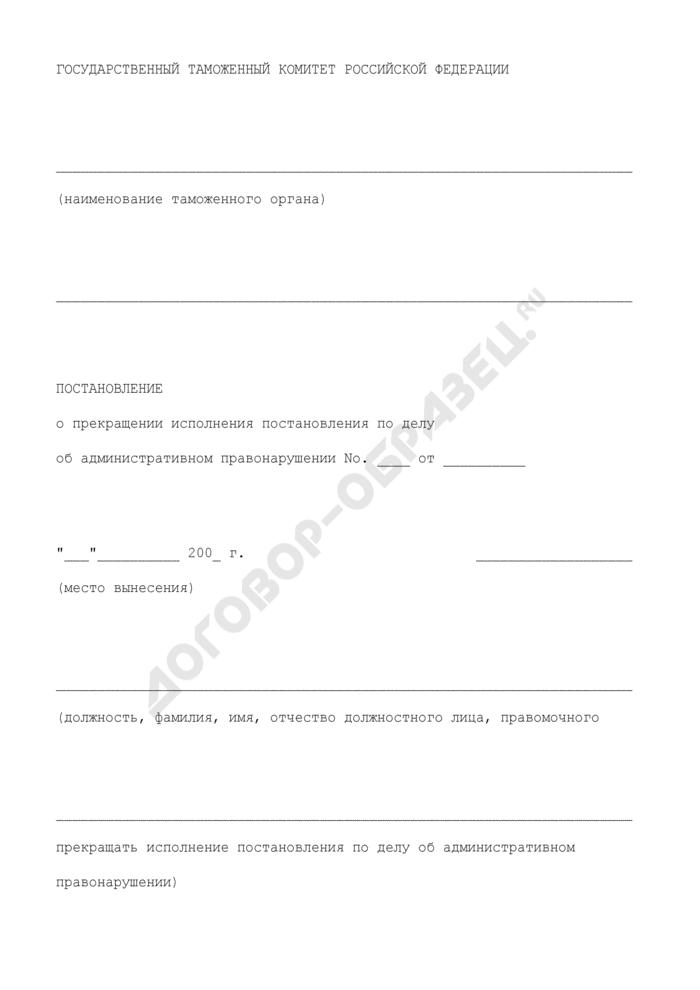 Постановление о прекращении исполнения постановления по делу об административном правонарушении. Страница 1