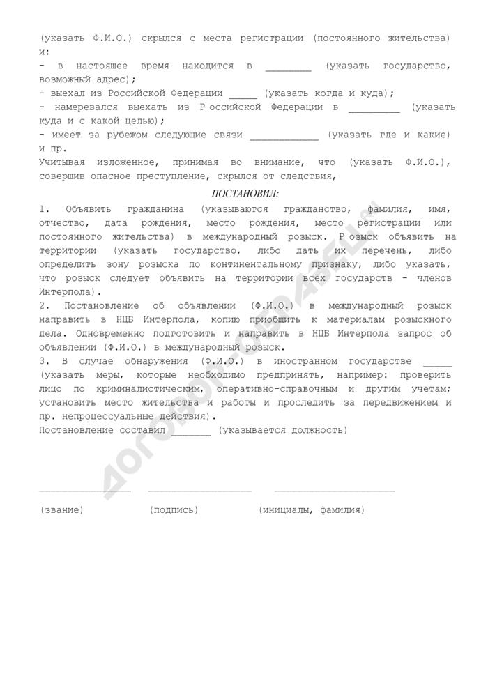 Постановление об объявлении обвиняемого, осужденного в международный розыск (по каналам Интерпола). Страница 2