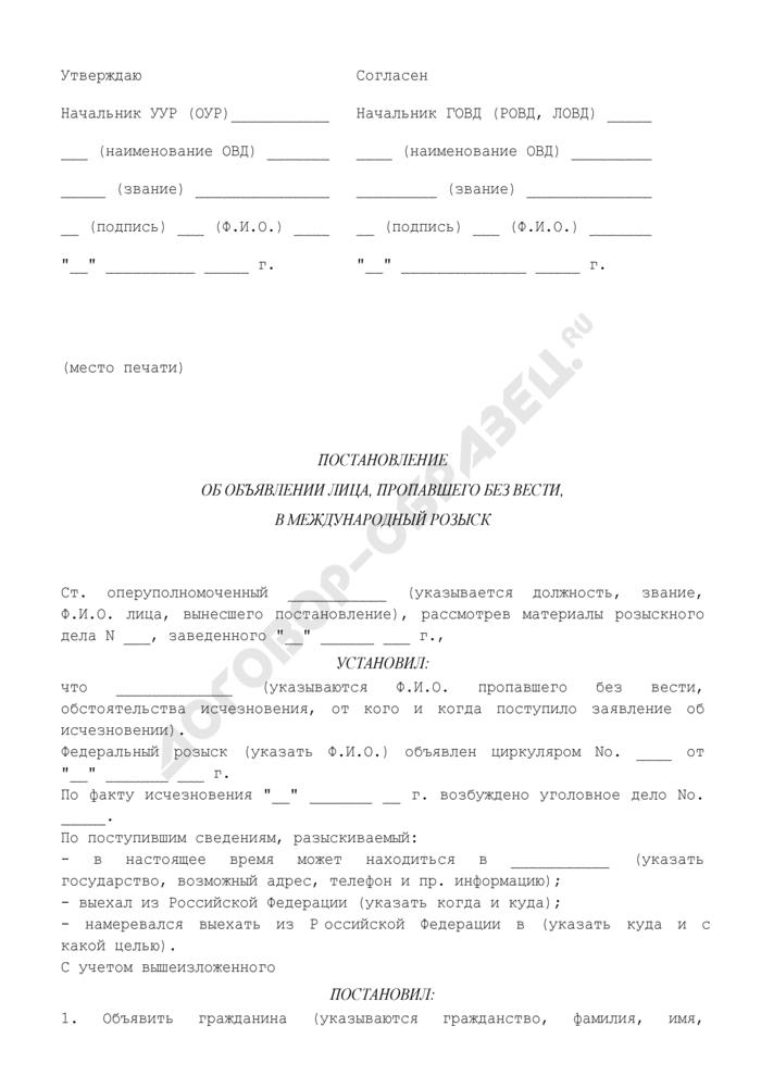 Постановление об объявлении лица, пропавшего без вести, в международный розыск (по каналам Интерпола). Страница 1