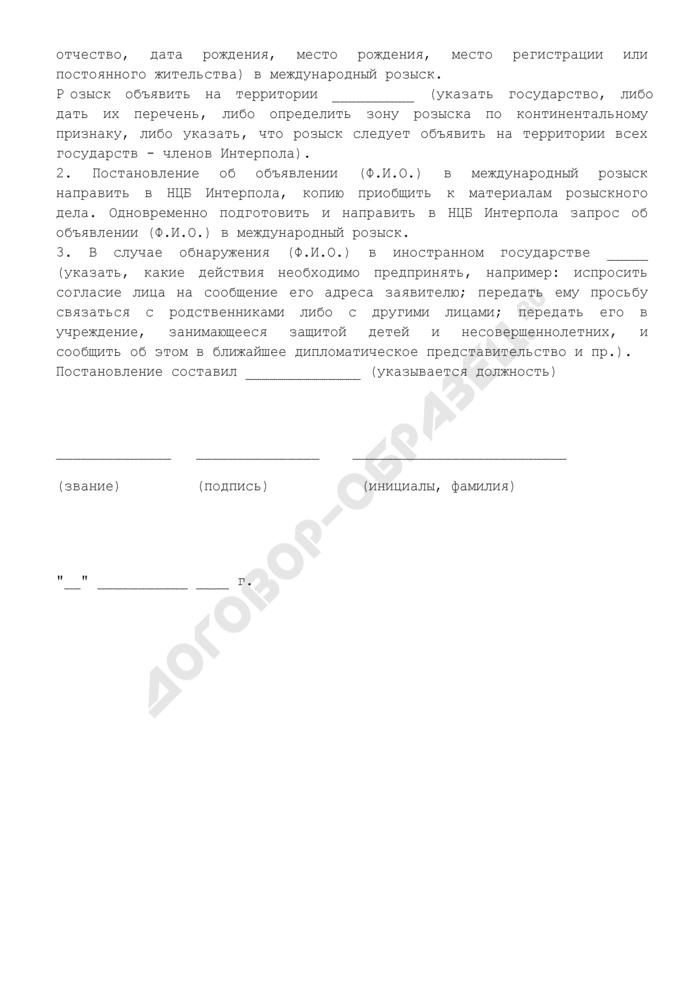 Постановление об объявлении лица, пропавшего без вести, в международный розыск (по каналам Интерпола). Страница 2
