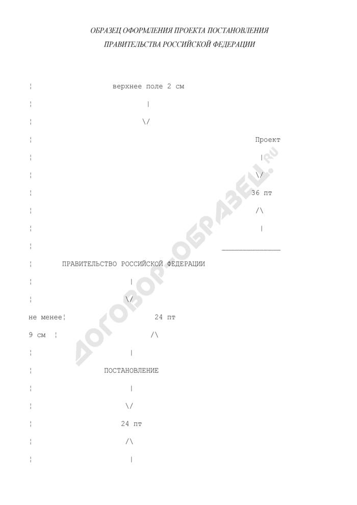 Образец оформления проекта постановления Правительства Российской Федерации, подготовленного депертаментом Минтранса РФ. Страница 1