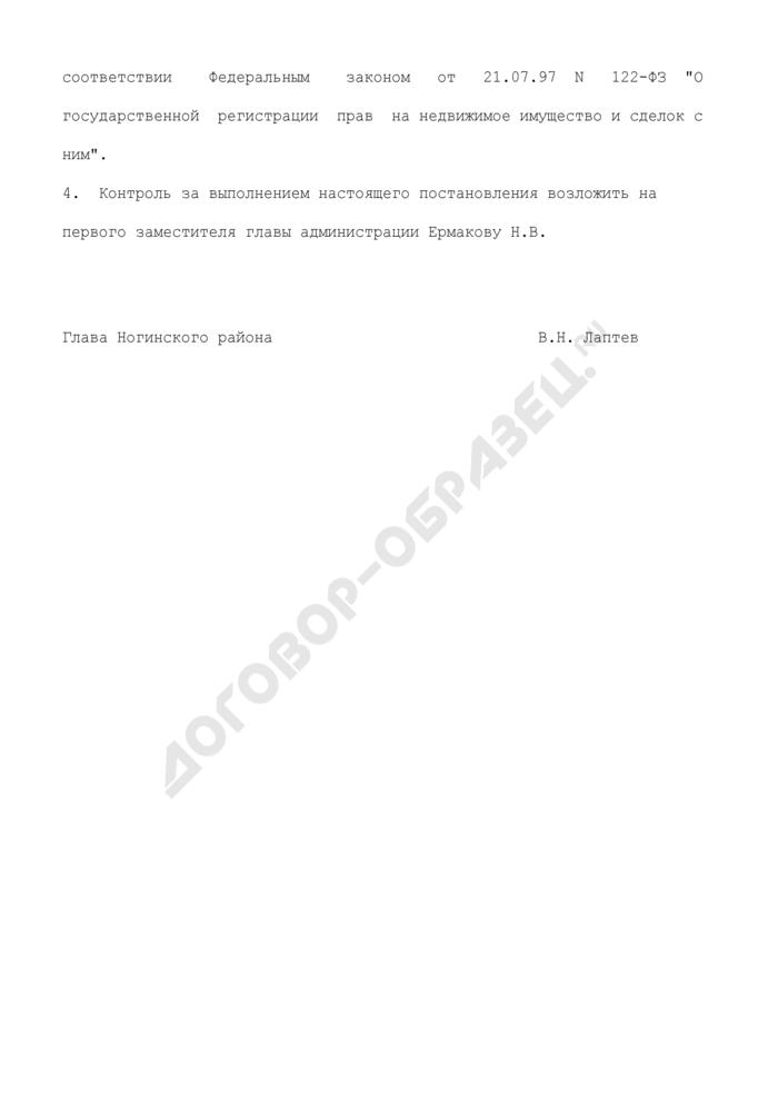 Постановление о предоставлении в аренду гражданам и юридическим лицам находящегося в муниципальной собственности земельного участка. Страница 3