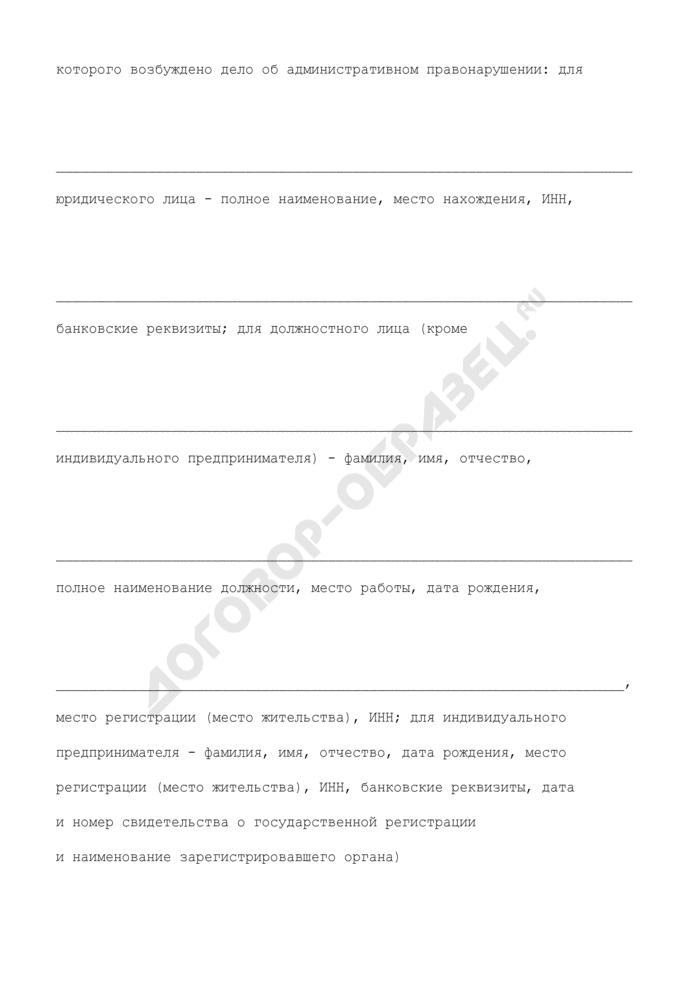Постановление о наложении штрафа по делу об административном правонарушении в сфере защиты прав потребителей. Страница 2