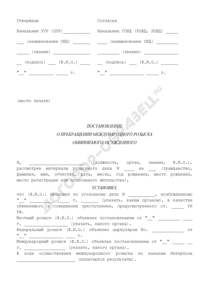 Постановление о прекращении международного розыска обвиняемого, осужденного (по каналам Интерпола). Страница 1