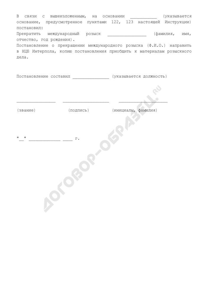 Постановление о прекращении международного розыска обвиняемого, осужденного (по каналам Интерпола). Страница 2