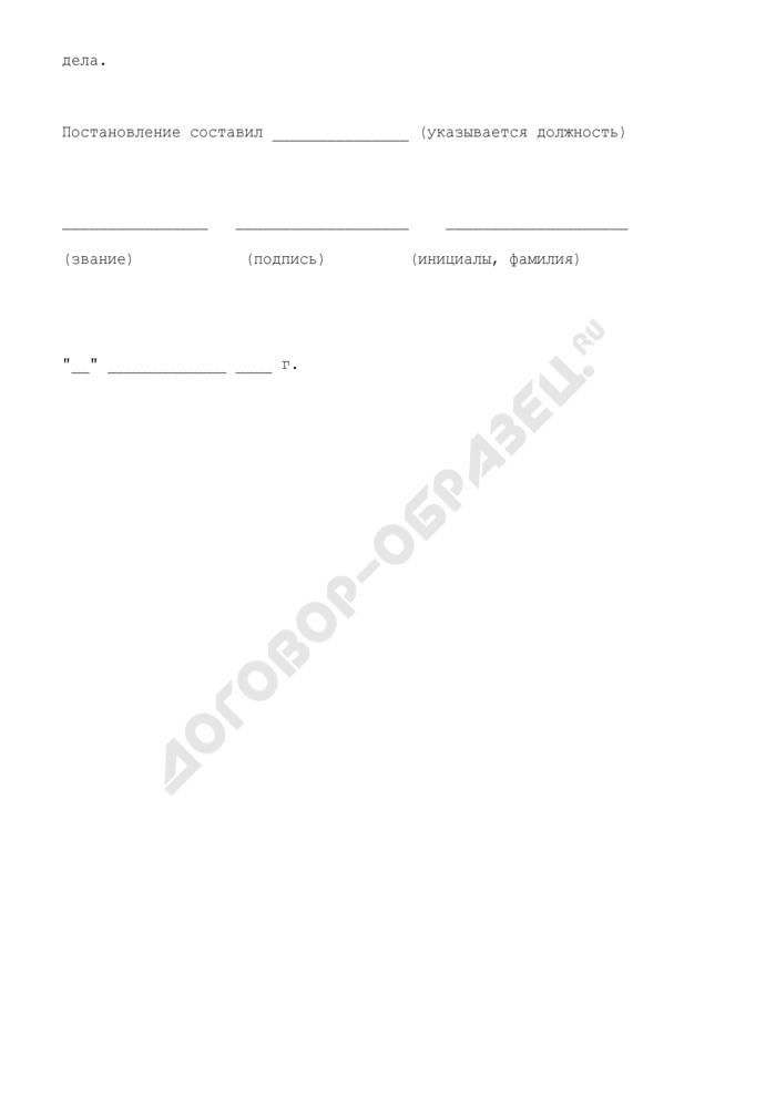 Постановление о прекращении международного розыска лица, пропавшего без вести (по каналам Интерпола). Страница 2