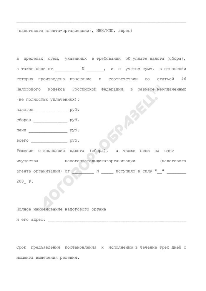 Постановление о взыскании налога (сбора), а также пени за счет имущества налогоплательщика - организации (налогового агента - организации) (образец). Страница 2