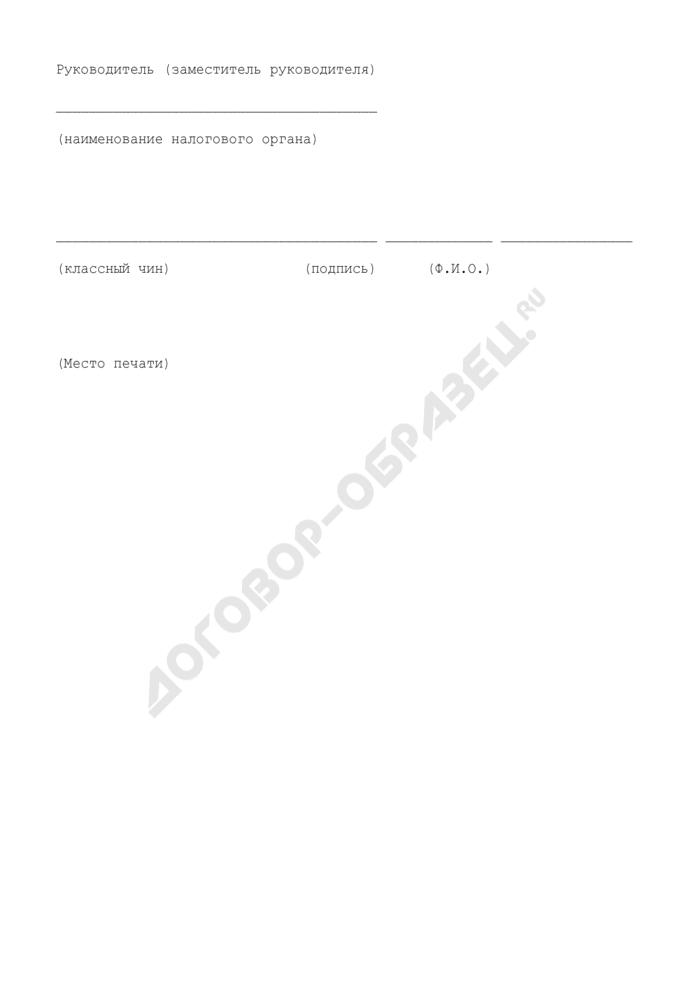 Постановление о взыскании налога (сбора), а также пени за счет имущества налогоплательщика - организации (налогового агента - организации) (образец). Страница 3